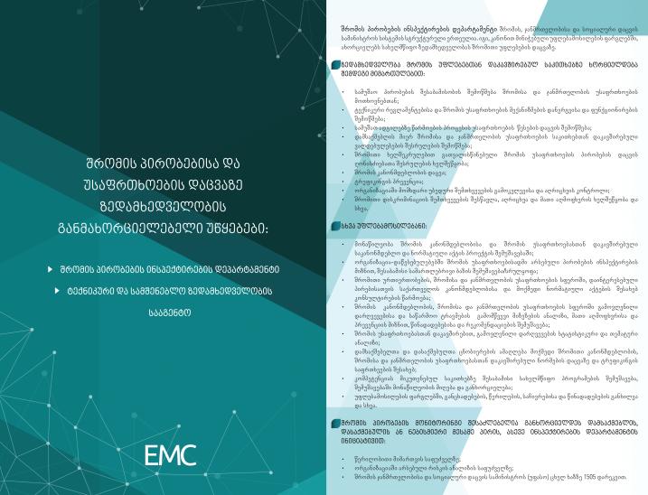 EMC page1-2