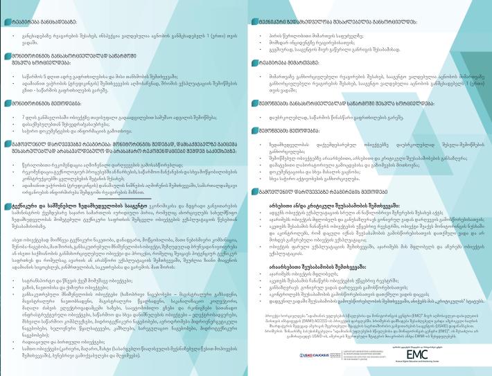 EMC page2-3